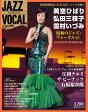 ジャズヴォーカルコレクション 6号 昭和のジャズ・ヴォーカル VOL.1