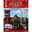 神社百景DVDコレクション 第5号 北野天満宮 伏見稲荷大社