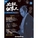 必殺仕事人DVDコレクション 第32号