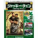 ジャッキーチェン DVDコレクション 第63号三城記