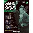 必殺仕事人DVDコレクション 第34号