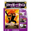 ジャッキーチェン DVDコレクション 第65号メダリオン THE MEDALLION