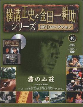 横溝正史&金田一耕助シリーズ 40号 霧の山荘