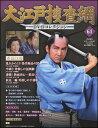 大江戸捜査網DVDコレクション 64号