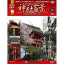 神社百景DVDコレクション 第8号 下鴨神社・上賀茂神社 八坂神社・平安神宮
