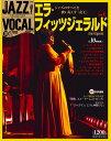 ジャズヴォーカルコレクション 10号 エラ・フィッツジェラルド vol 2