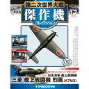 第二次世界大戦 傑作機コレクション 第17号