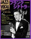 ジャズヴォーカルコレクション 11号 フランク・シナトラ vol 2