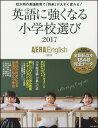 英語に強くなる小学校選び 2017