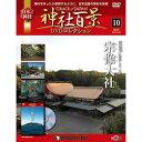 神社百景DVDコレクション 第10号 宗像大社 前篇・後篇