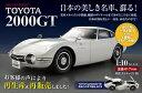 週刊 トヨタ2000GT 全巻一括