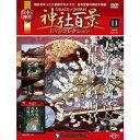 神社百景DVDコレクション 第11号