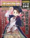 週刊 マンガ日本史 改訂版 84号 津田梅子