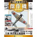 第二次世界大戦 傑作機コレクション 第19号+1巻
