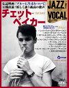 Vocal - ジャズヴォーカルコレクション 13号 チェット・ベイカー