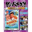 釣りバカ日誌 映画DVDコレクション 第20号