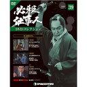 必殺仕事人DVDコレクション 第39号