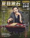週刊 マンガ日本史 改訂版 86号 夏目漱石