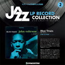 ジャズLPレコードコレクション 第2号 ブルー・トレイン/ジョン・コルトレーン