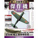 第二次世界大戦 傑作機コレクション 第20号+1巻