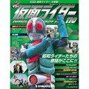 仮面ライダー オフィシャルパーフェクトファイル第110号