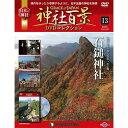 神社百景DVDコレクション 第13号 石鎚神社 ?日本七霊山・石鎚山?前篇・後篇