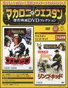 マカロニ・ウエスタン傑作映画DVDコレクション 第16号 ウエスタン