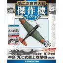 第二次世界大戦 傑作機コレクション 第22号