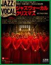 ジャズヴォーカルコレクション 16号 ジャズ・ヴォーカル・クリスマス