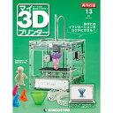 マイ3Dプリンター再刊行版 第13号〜第18号