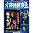 デアゴスティーニ大映特撮DVDコレクション 第60号 四谷怪談