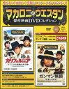 マカロニ・ウエスタン傑作映画DVDコレクション 第18号カリフォルニア ジェンマの復讐の用心棒