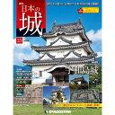 週刊日本の城 改訂版 第33号 宇和島城天守 他