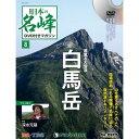 隔週刊 日本の名峰 DVD付マガジン 第8号 風薫る大雪渓 白馬岳