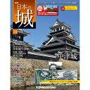 週刊日本の城 改訂版 第34号 尼崎城天守 他