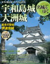 小学館 名城をゆく 23 宇和島城・大洲城