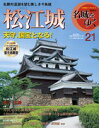 小学館 名城をゆく 21 松江城