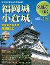 小学館 名城をゆく 28 福岡城・小倉城