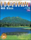 週刊 日本百名山 改訂新版 21号 燧岳 至仏山