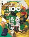 週刊 ニッポンの国宝100 創刊号阿修羅/風神雷神図屏風