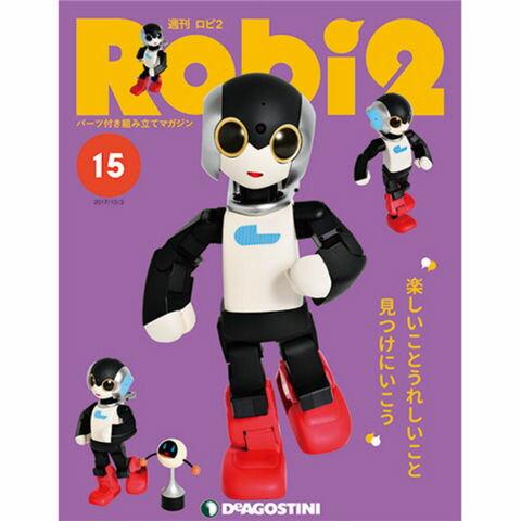 週刊ロビ2 第15号+2巻