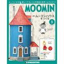 週刊 ムーミンハウスをつくる 3号+2巻