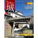 週刊日本の城 改訂版 第37号 大和郡山城櫓・門 他