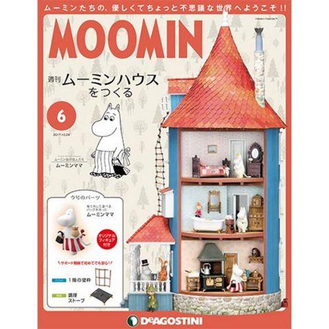週刊 ムーミンハウスをつくる 6号+2巻
