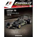 隔週刊F1マシンコレクション 第21号
