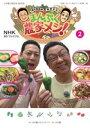 NHKBSプレミアム 梅沢富美男&東野幸治 まんぷく農家メシ