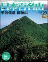 週刊 日本百名山 改訂新版  29号 甲武信岳 両神山