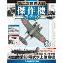 第二次世界大戦 傑作機コレクション 第47号+2巻