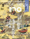 週刊 ニッポンの国宝100 第5号  三十三間堂/洛中洛外図屏風上杉本