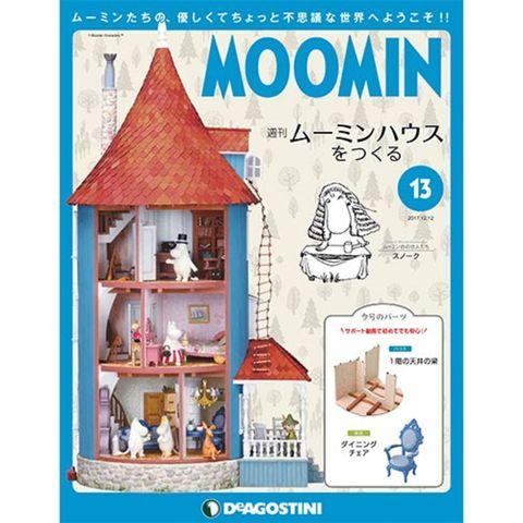 週刊 ムーミンハウスをつくる 13号の商品画像